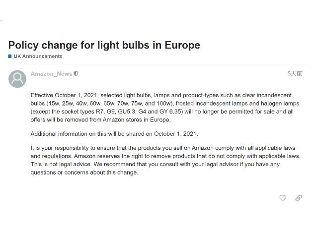 亚马逊欧洲灯泡销售政策变更